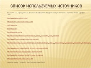 Каменский А. А., Криксунов Е. А., Пасечник В. В. Биология. Введение в общую б