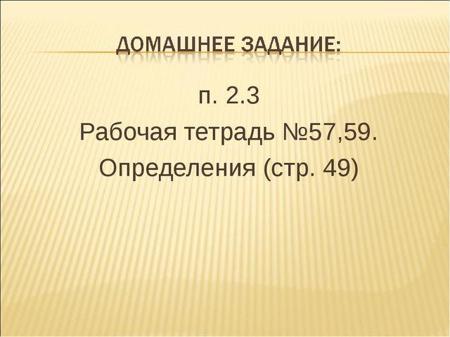 п. 2.3 Рабочая тетрадь №57,59. Определения (стр. 49)