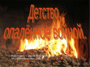 * Подготовила Ставская Анна Викторовна МБОУ Большелогская СОШ