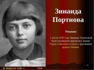 Награды: 1 июля 1958 года Зинаиде Портновой было посмертно присвоено звание