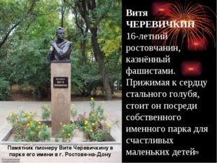 Памятник пионеру Вите Черевичкину в парке его имени в г. Ростове-на-Дону Витя