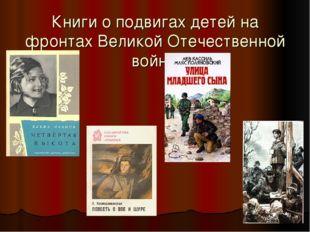 Книги о подвигах детей на фронтах Великой Отечественной войны *