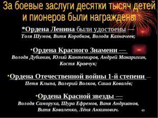 *Ордена Ленина были удостоены— Толя Шумов, Витя Коробков, Володя Казначеев;