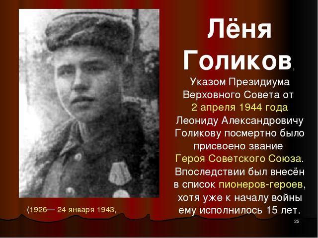 Лёня Голиков, Указом Президиума Верховного Совета от 2 апреля 1944 года Леони...
