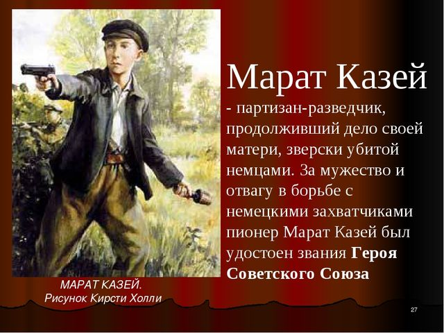 МАРАТ КАЗЕЙ. Рисунок Кирсти Холли Марат Казей - партизан-разведчик, продолжив...
