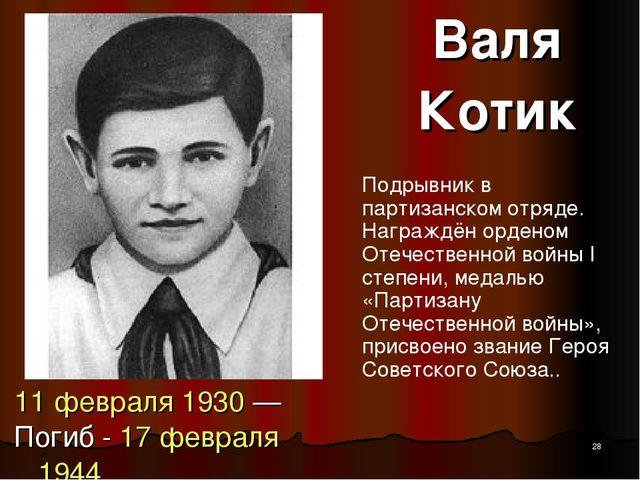 Валя Котик Подрывник в партизанском отряде. Награждён орденом Отечественной в...