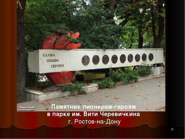 Памятник пионерам-героям в парке им. Вити Черевичкина г. Ростов-на-Дону *