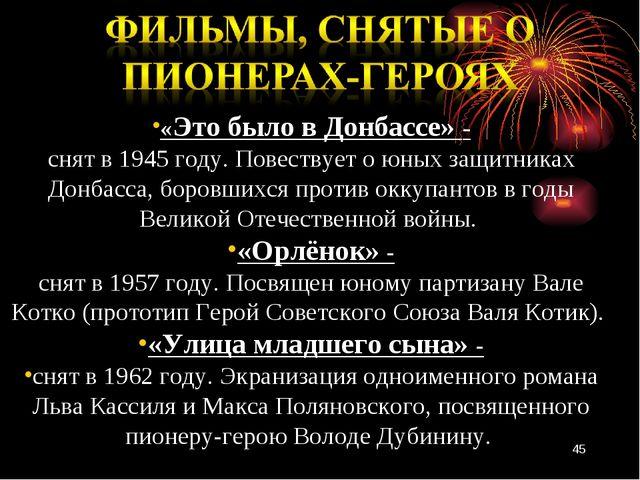 «Это было в Донбассе» - снят в 1945 году. Повествует о юных защитниках Донба...
