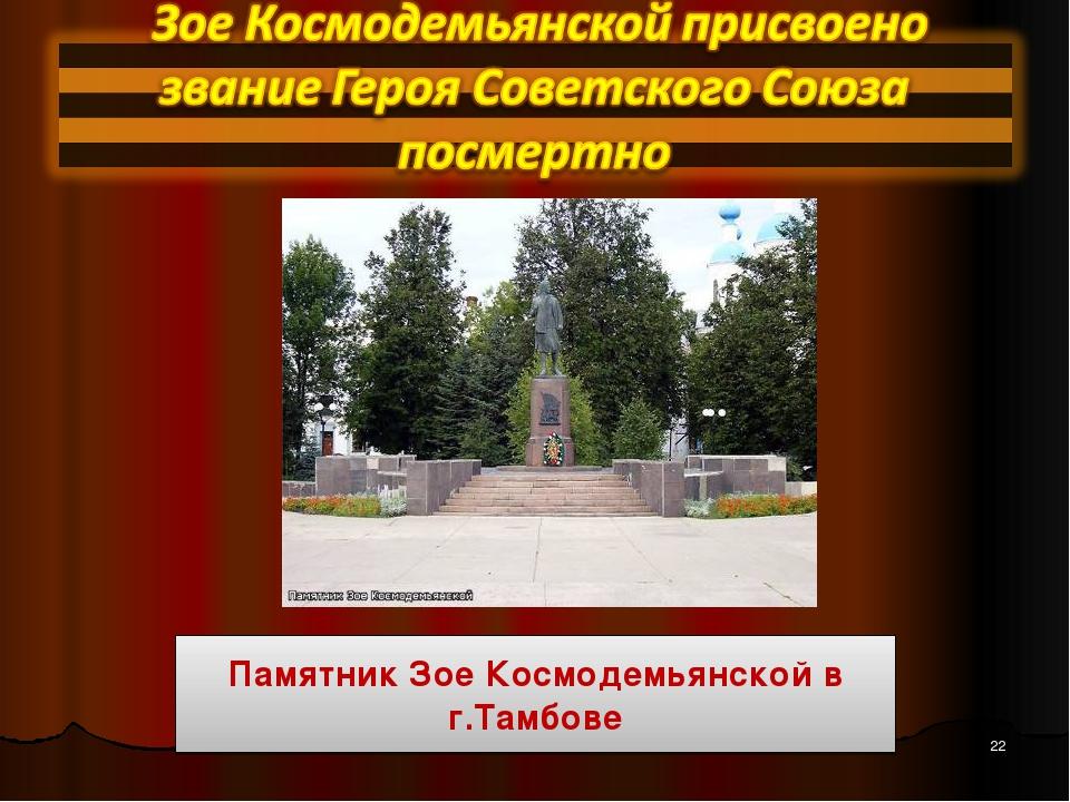 Памятник Зое Космодемьянской в г.Тамбове *