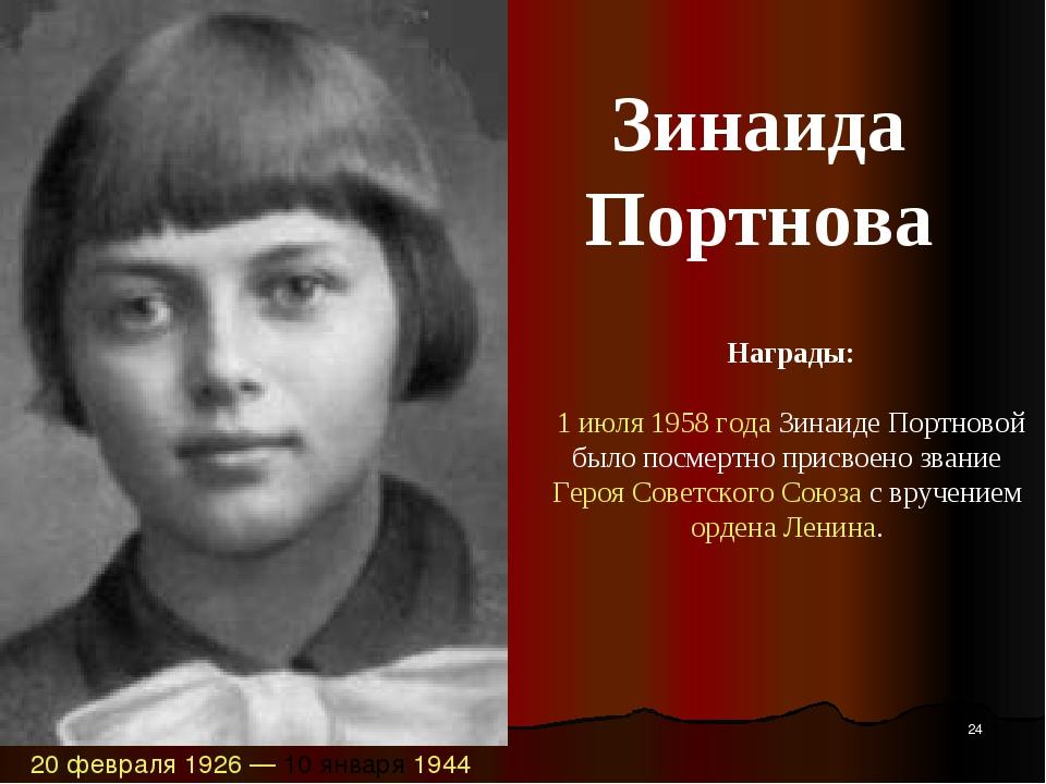 Награды: 1 июля 1958 года Зинаиде Портновой было посмертно присвоено звание...