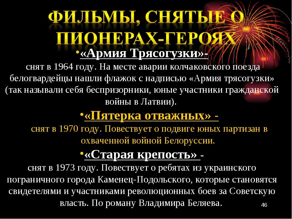 «Армия Трясогузки»- снят в 1964 году. На месте аварии колчаковского поезда б...