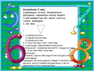 Базарбаева Тұмар. Сарамандық жұмыс: геометриялық фигураның периметрін септеу.