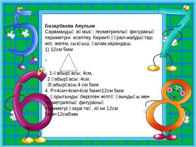 Базарбаева Аяулым Сарамандық жұмыс : геометриялық фигураның периметрін есепте...