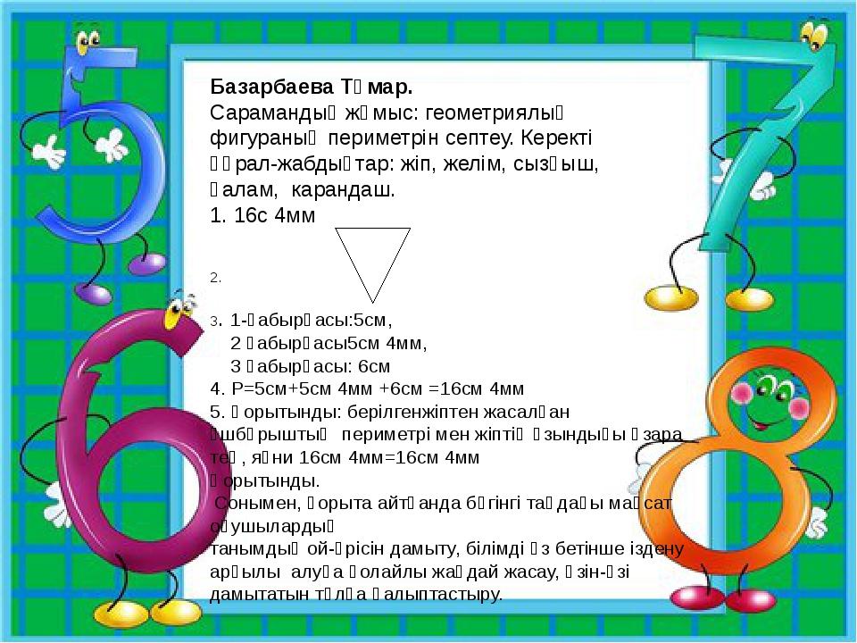 Базарбаева Тұмар. Сарамандық жұмыс: геометриялық фигураның периметрін септеу....