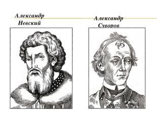 Александр Невский Александр Суворов