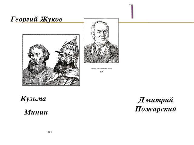 Георгий Жуков Кузьма Минин Дмитрий Пожарский