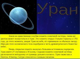 Земля не единственная голубая планета солнечной системы, таким же цветом мож