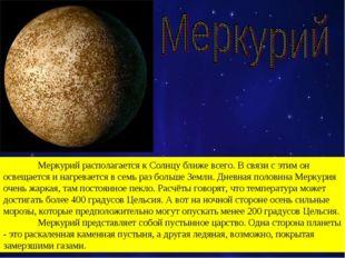 Меркурий располагается к Солнцу ближе всего. В связи с этим он освещается и