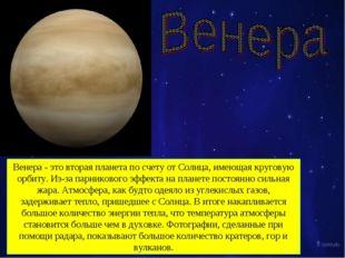 Венера - это вторая планета по счету от Солнца, имеющая круговую орбиту. Из-з