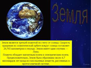 Земля является третьей планетой по счету от солнца. Скорость вращения по элли