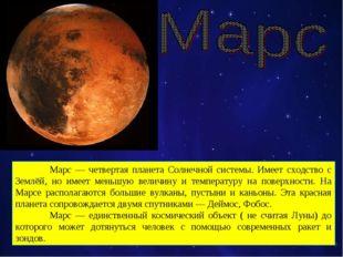 Марс — четвертая планета Солнечной системы. Имеет сходство с Землёй, но имее