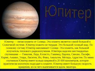 Юпитер — пятая планета от Солнца. Эта планета является самой большой в Солнеч