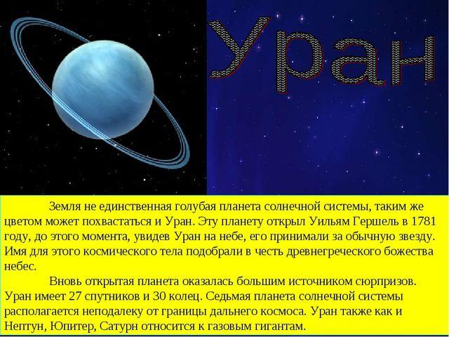 Земля не единственная голубая планета солнечной системы, таким же цветом мож...