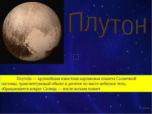 Плуто́н — крупнейшая известная карликовая планета Солнечной системы, трансне...