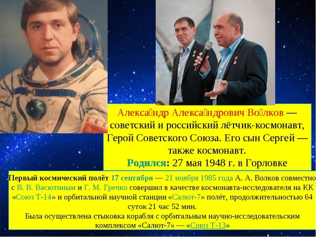 Алекса́ндр Алекса́ндрович Во́лков — советский и российский лётчик-космонавт,...