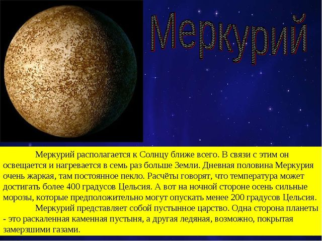 Меркурий располагается к Солнцу ближе всего. В связи с этим он освещается и...