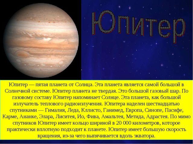 Юпитер — пятая планета от Солнца. Эта планета является самой большой в Солнеч...