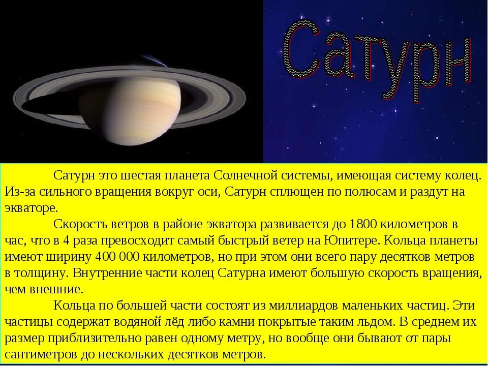Сатурн это шестая планета Солнечной системы, имеющая систему колец. Из-за си...