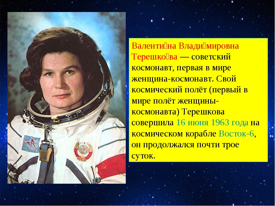 Валенти́на Влади́мировна Терешко́ва — советский космонавт, первая в мире женщ...