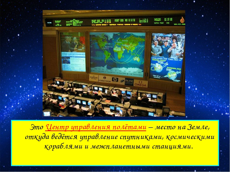 Это Центр управления полётами – место на Земле, откуда ведётся управление сп...