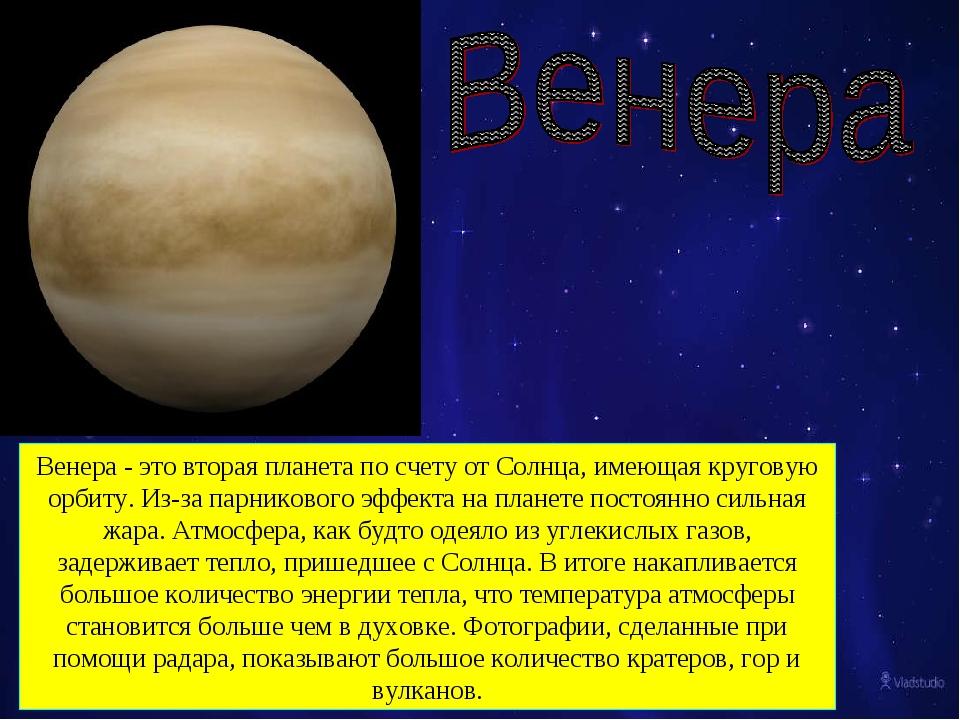 Венера - это вторая планета по счету от Солнца, имеющая круговую орбиту. Из-з...