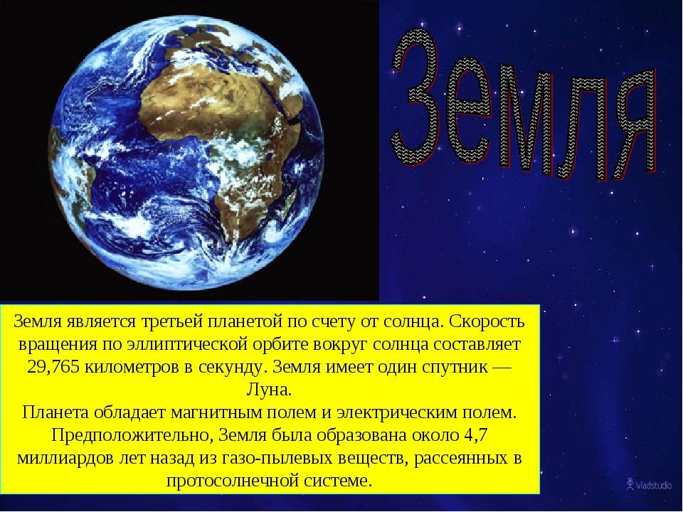 Земля является третьей планетой по счету от солнца. Скорость вращения по элли...