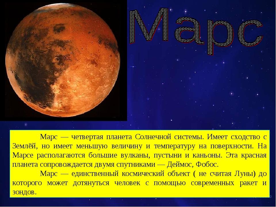 Марс — четвертая планета Солнечной системы. Имеет сходство с Землёй, но имее...