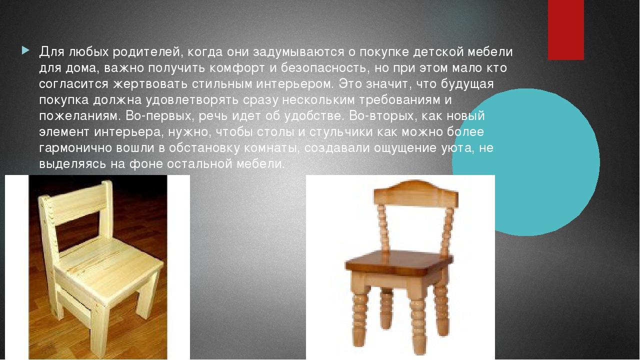 Для любых родителей, когда они задумываются о покупке детской мебели для дом...