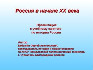 Россия в начале XX века Презентация к учебному занятию по истории России Авт