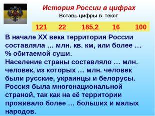 История России в цифрах Вставь цифры в текст 121 22 185,2 16 100 В начале XX