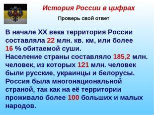 История России в цифрах Проверь свой ответ В начале XX века территория России