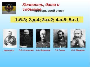Личность, дата и событие Проверь свой ответ 1-б-3; 2-д-4; 3-в-2; 4-а-5; 5-г-1