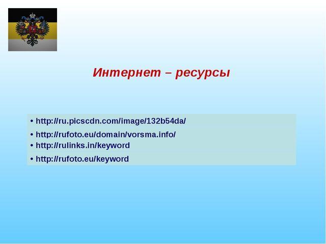http://ru.picscdn.com/image/132b54da/ http://rufoto.eu/domain/vorsma.info/ h...
