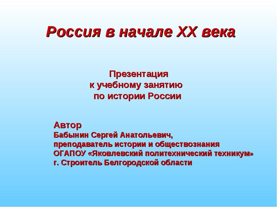 Россия в начале XX века Презентация к учебному занятию по истории России Авт...