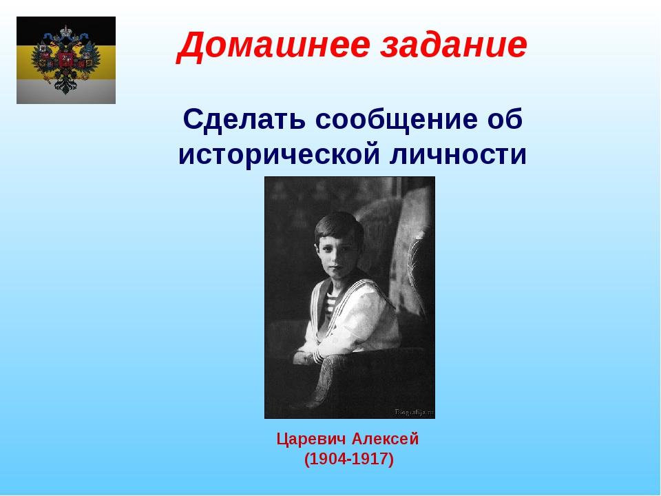 Домашнее задание Сделать сообщение об исторической личности Царевич Алексей (...