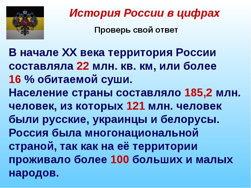 История России в цифрах Проверь свой ответ В начале XX века территория России...
