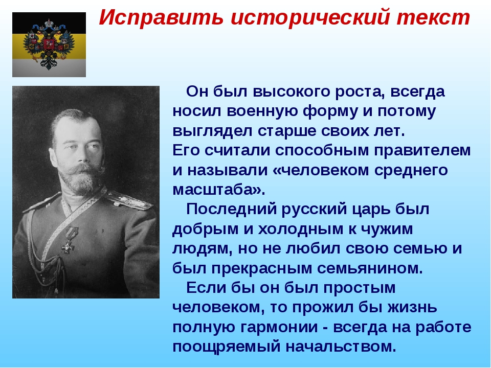 Исправить исторический текст Он был высокого роста, всегда носил военную форм...