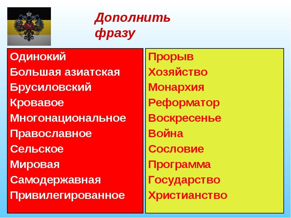 Дополнить фразу Одинокий Большая азиатская Брусиловский Кровавое Многонациона...