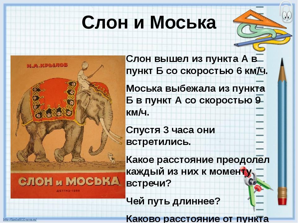 Слон и Моська Слон вышел из пункта А в пункт Б со скоростью 6 км/ч. Моська вы...