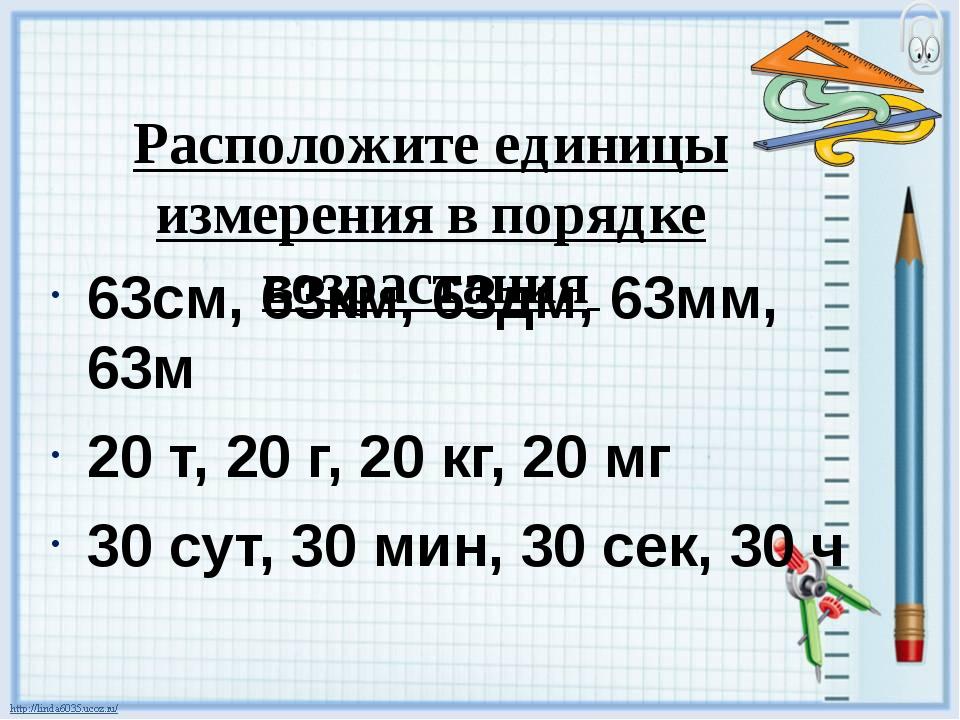 Расположите единицы измерения в порядке возрастания 63см, 63км, 63дм, 63мм,...